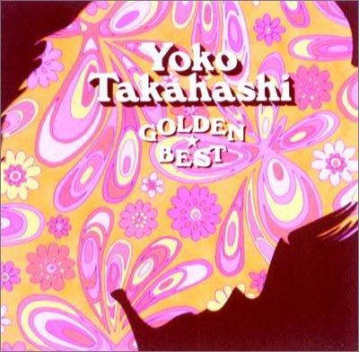 ゴールデン☆ベスト 高橋洋子 BEST