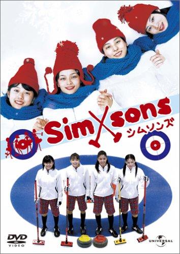 シムソンズ 通常版 [DVD]