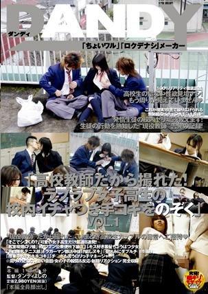 [] 「高校教師だから撮れた!ラブラブ女子高生の校内イチャつき手コキをのぞく」