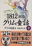 1812初版グリム童話〈下〉 (小学館文庫)