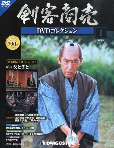 剣客商売DVDコレクション 創刊号 (第1話 父と子と) [分冊百科] (DVD付)