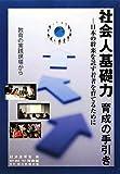 社会人基礎力育成の手引き―日本の将来を託す若者を育てるために 教育の実践現場から