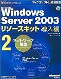 Microsoft Windows Server 2003 リソースキット 導入編2 [ネットワーク構築]【CD-ROM付】 (マイクロソフト公式解説書)