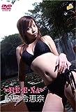 DVD鮫島令恵奈