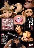 漆黒の喉奥シャブリスト 男を呑みこむ肉食ドM痴女 7人 [DVD]