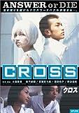 CROSS [DVD] (商品イメージ)