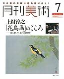 月刊 美術 2012年 07月号 [雑誌]