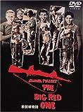 最前線物語 [DVD]
