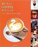 おいしいCOFFEEテクニック―コーヒー名人になるコツと技 (旭屋出版MOOK)