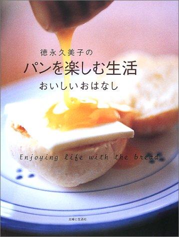 徳永久美子のパンを楽しむ生活―おいしいおはなし