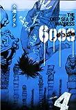 6000 ロクセン (4) (バーズコミックス)