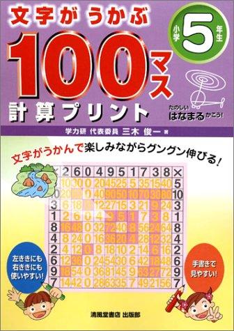 文字がうかぶ100マス計算プリント (小学5年生)
