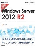 ひと目でわかる Windows Server 2012 R2 (TechNet ITプロシリーズ)