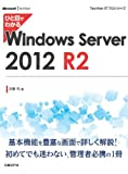 �ЂƖڂł킩��Windows Server 2012 R2 (TechNet IT�v���V���[�Y)