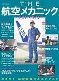 THE航空メカニック 2011-2012―めざせ!航空整備士&エンジニア (イカロス・ムック)