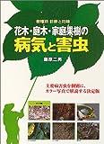 花木・庭木・家庭果樹の病気と害虫―樹種別診断と防除