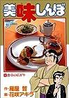 美味しんぼ 第4巻 1985-11発売
