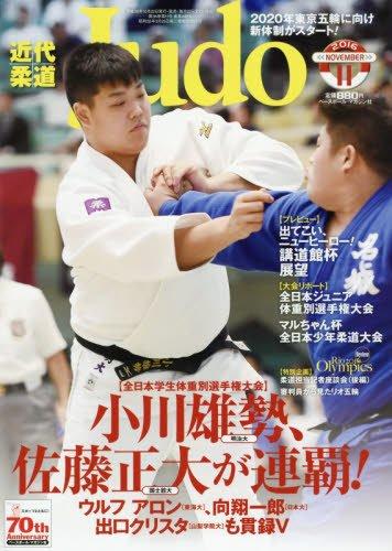 近代柔道 2016年 11 月号 [雑誌]