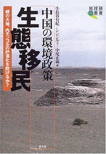 中国の環境政策 生態移民―緑の大地、内モンゴルの砂漠化を防げるか? (地球研叢書)