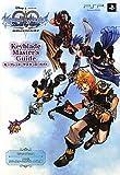 キングダムハーツバースバイスリープ キーブレードマスターズガイド―PSP「プレイステーション・ポータブル」版 (Vジャンプブックス)