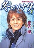 コミック版 冬のソナタ(3) (ミッシィコミックス)