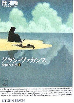 グラン・ヴァカンス―廃園の天使〈1〉
