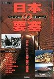 日本の要塞―忘れられた帝国の城塞 (歴史群像シリーズ―日本の戦争遺跡)