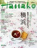 Hanako (ハナコ) 2011年 9/22号 [雑誌]