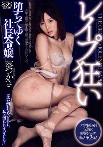 レ◯プ狂い 葵つかさ [DVD]