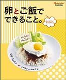 卵とごはんでできること (オレンジページCOOKING)