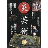 季刊炎芸術 50 巻頭特集:美濃焼のスピリット