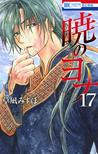 暁のヨナ 17 (花とゆめCOMICS)