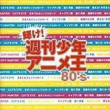 輝け!週刊少年アニメ王80's