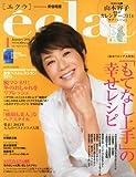 eclat (エクラ) 2014年 1月号