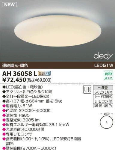 コイズミ照明 LEDシーリングライト 【調光・調色タイプ】リモコン付 cledy・KUMO(雲)【~8畳用】 AH36058L
