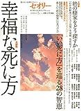 幸福な死に方 〔セオリー〕2010 vol.5