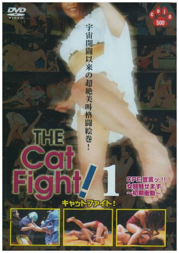 キャットファイト 1巻 [DVD]