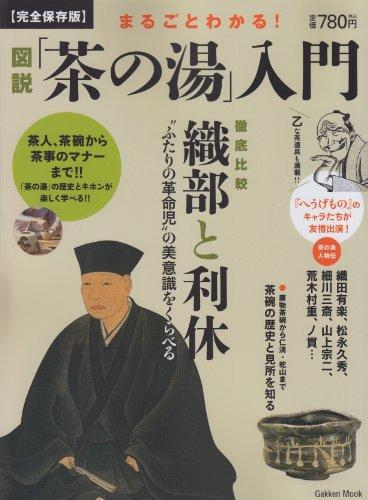 まるごとわかる!図説「茶の湯」入門: 人気コミック「へうげもの」が友情出演! (学研ムック)
