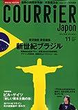 COURRiER Japon (クーリエ ジャポン) 2008年11月号