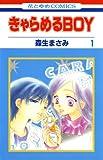 きゃらめるBOY 1 (花とゆめコミックス)