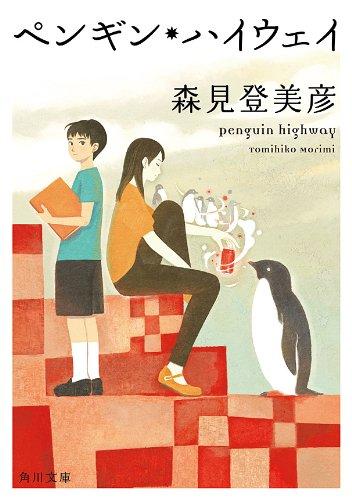 ペンギン・ハイウェイ 角川文庫