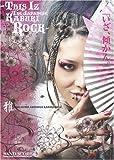 バンドスコア 雅-miyavi-/雅-THIS IZ THE JAPANESE KABUKI ROCK- (バンド・スコア)