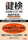 日本健康マスター検定 公式テキスト—ベーシック・コース エキスパート・コース