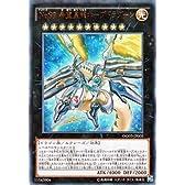 遊戯王ゼアル No.99 希望皇龍ホープドラグーン (ウルトラレア)/シングルカード