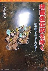 埋蔵金伝説を歩く―ボクはトレジャーハンター (角川地球人BOOKS)
