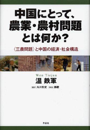 中国にとって、農業・農村問題とは何か――〈三農問題〉と中国の経済・社会構造