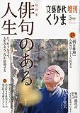 文藝春秋増刊 くりま 2010年 05月号 [雑誌]