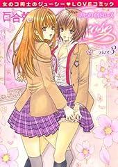 百合姫Wildrose (3) (IDコミックス 百合姫コミックス)