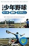 ハンディ版少年野球―ルール・審判・スコアの付け方