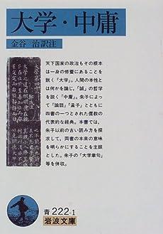 大学・中庸 (岩波文庫)